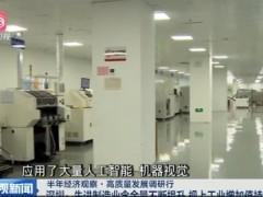 深圳:筑牢实体经济根基 推动高质量发展