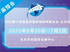 2020年第十四届北京亚洲国际物联网展览会
