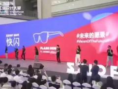 深圳国际工业设计大展