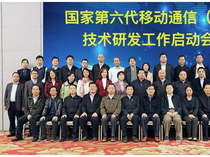 科技部宣布:中国6G技术研发工作正式启动