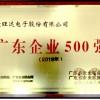 2018年广东企业500强