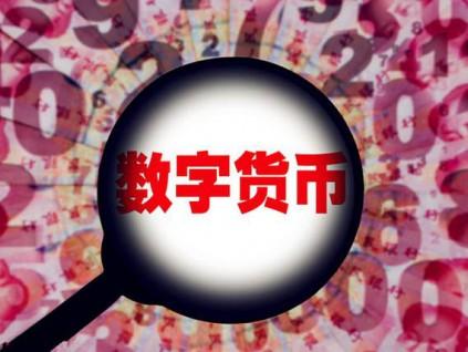 经济日报社论:中国推数字货币 将重塑金融生态