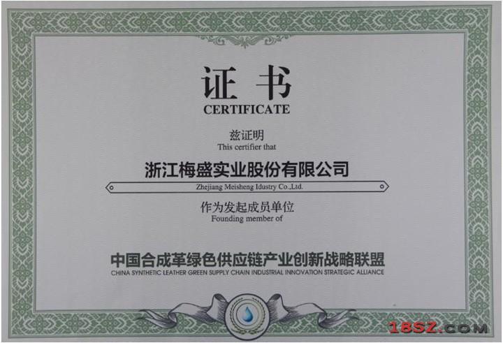 合成革绿色供应链发起成员单位