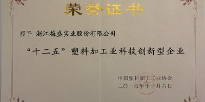 梅盛实业企业荣誉