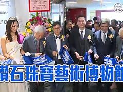 全球首個鑽石珠寶藝術博物館開幕