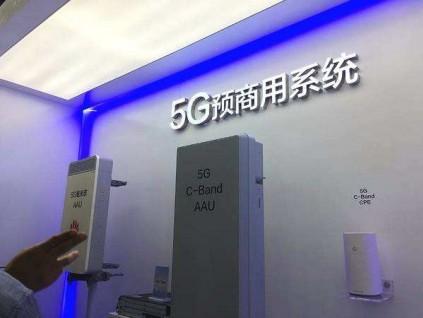 """超算、雷达新材料""""打底"""",5G设施发生质的变化"""