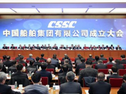 研制海军装备发展海洋装备 全球最大造船集团中国船舶成立