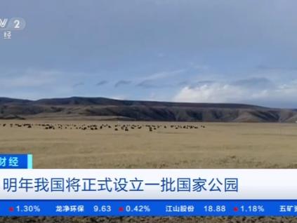 明年中国将正式设立一批国家公园