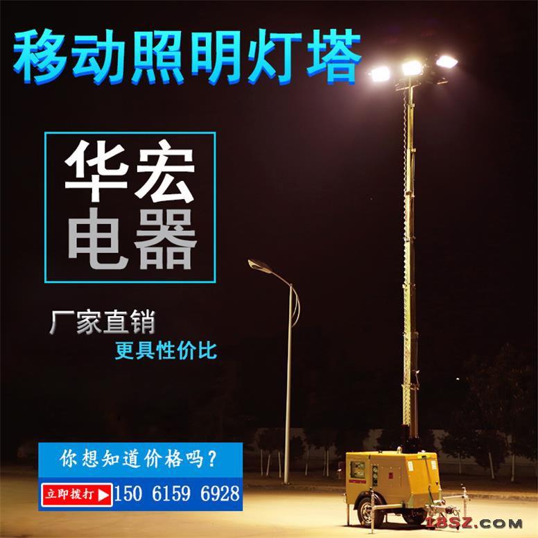 HMF968-移动照明灯塔