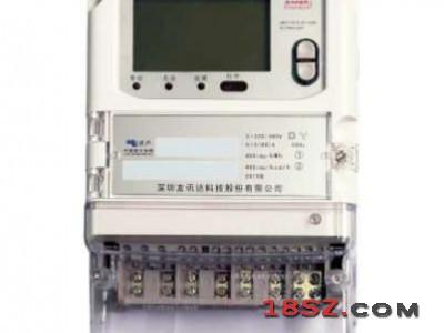 南网三相电子式费控电能表