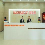深圳吉祥星科技股份有限公司