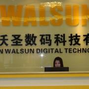深圳沃圣数码科技有限公司