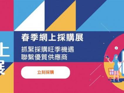 香港贸发局推线上采购展 求「疫」境中商机