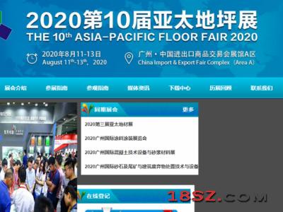 2020第三届亚太地材展 第十届地坪展
