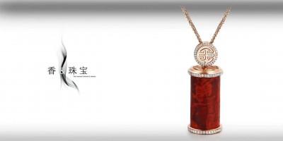 香文化珠宝设计欣赏