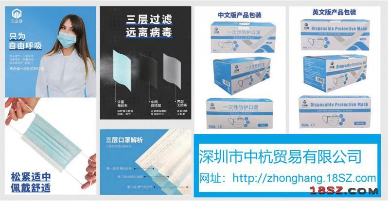天启健一次性防护口罩产品介绍_页面_6