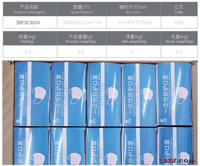 天启健一次性防护口罩产品介绍_页面_7