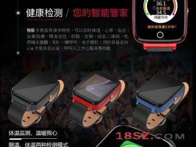 宝时福智能健康测温腕表