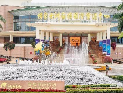 博鳌亚洲论坛决定 今年不举办年会 原计划延期举行