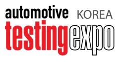 2023年韩国国际汽车动力测试博览会