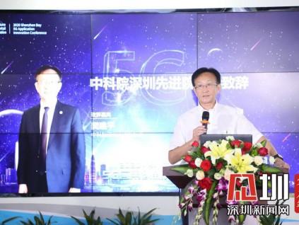 2020深圳湾5G应用创新大会邀院士专家云端共探5G新生态新应用