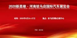 2020年河南驻马店国际汽车展览会