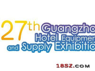 2020第27届广州酒店用品展览会