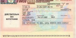 俄罗斯签证介绍