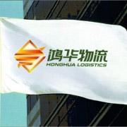 深圳市鸿华物流有限公司