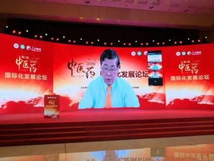 第二届中医药国际化发展论坛日前在京举行