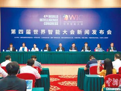 第四届世界智能大会将于6月23-24日「云上」举行