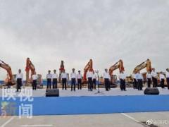 陕北高端能化基地集中开工92个项目总投资1461亿