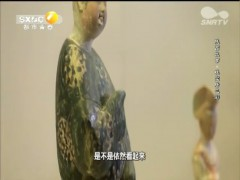 瑰宝唐三彩:繁华散尽 岁月不老