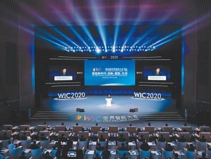 世界智能大会:智能科技飞奔 积蓄经济新动能