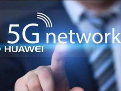調查:今年首季華為5G設備市占、專利數量均第一