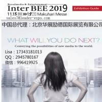 InterBee 2020(日本广电展会)线上展