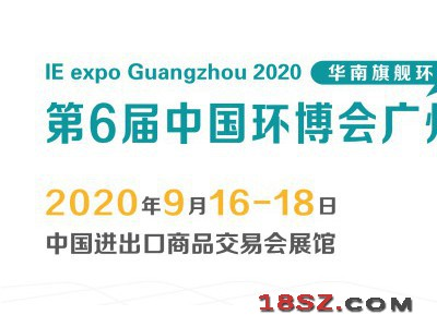 2020第六届中国环博会广州展