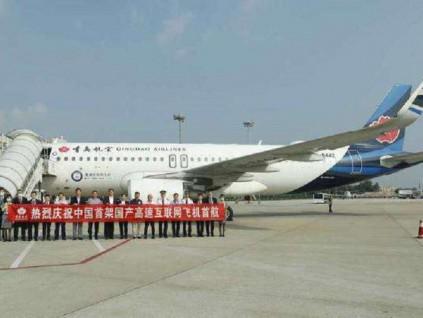 中国首架高速卫星互联网飞机成功首航