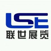 广州联世展览有限公司