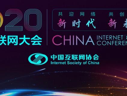 中国互联网大会开幕 移动互联网用户突破13亿
