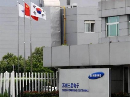 全球供应链大重组 韩国三星关闭大陆最后一家电脑工厂