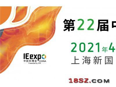2021中国环博会-亚洲旗舰环保展