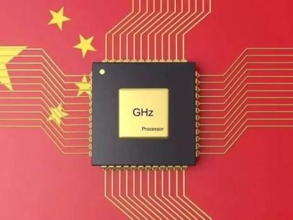 中国芯片产业可满足华为等公司的基本需求