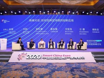 李礼辉:中国区块链底层技术缺乏自主知识产权