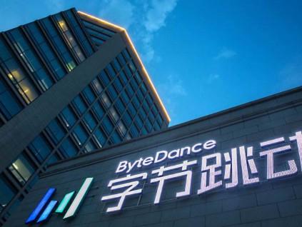 字节跳动对中国会同意TikTok美国交易的信心增强