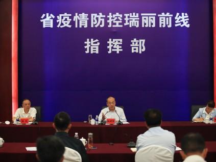 云南召开疫情防控调度会议 应对缅甸境外输入疫情