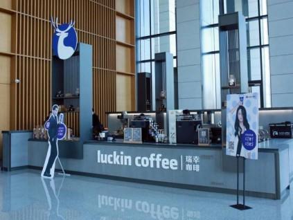 45家公司因瑞幸咖啡事件被罚6100万人民币