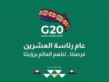 2020年G20峰会于11月21-22日改在网上举行