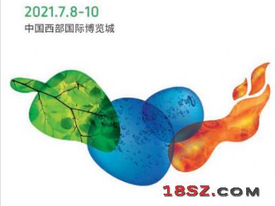 2021第三届成都环博会