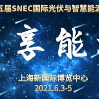 2021年SNEC上海光伏及储能大会 上海光伏展